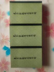 先秦汉魏晋南北朝诗 全三册 全唐诗 全十二册 全宋词 全五册 全元散曲 全两册 都是一版一印 。