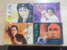 霍元甲 连环画 第一 二 四 五册