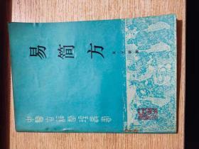 易简方 中医古籍整理丛书