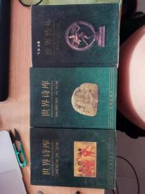 世界诗库 一 八 九     第一册包的是第六册的皮   买来就这样  每册100元。