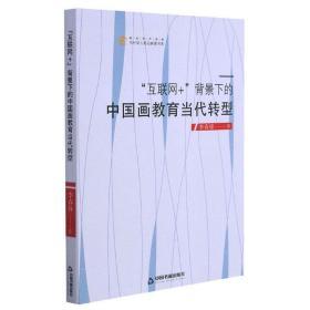 """""""互联网+""""背景下的中国画教育当代转型"""