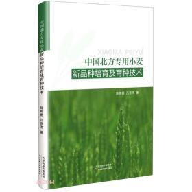 中国北方专用小麦 新品种培育及培育种技术