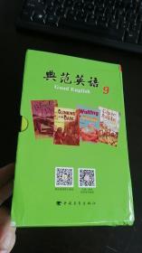 典范英语9(14册 ) 中国青年出版社 / 中国青年出版社 / 2010 / 平装