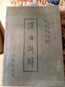 【复印件】珍本医学老书:汉方新解作者:  ( 日 )汤本求真著 ; 徐柏生译    新众印刷所