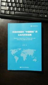 """冷战后美国对""""中国崛起""""的认知与对华战略  王辉  社会科学文献出版社"""