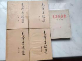 《毛泽东选集》全五卷