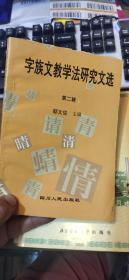 字族文教学法研究文选 第二辑