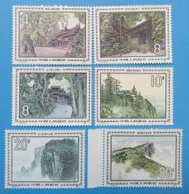 T100 峨嵋风光特种邮票