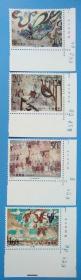 1994-8 敦煌壁画(第五组)特种邮票带厂铭、带版号直角边