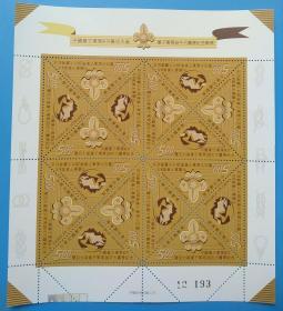 (745)台湾纪268中国童子军第8次暨亚太区童子军第20次大露营纪念邮票 (共计八套)