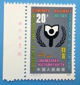 J171 国际扫盲年纪念邮票带厂铭边