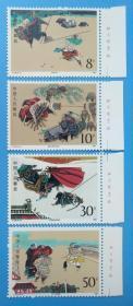 T123 中国古典文学名著——《水浒传》(第一组) 水浒一特种邮票带厂铭边