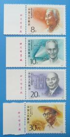 J173 中国现代科学家(第二组)纪念邮票带左厂铭边