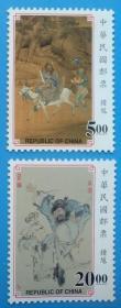 (740)台湾特385钟馗古画邮票带边纸 (发行量360万套)