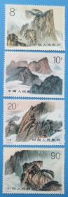 T140 华山特种邮票