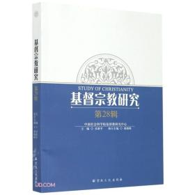 基督宗教研究.第28辑