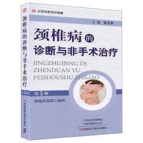 颈椎病的诊断与非手术治疗(第5版)
