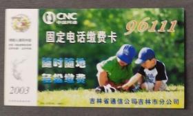 儿童-未用--企业金卡-明信片b盒