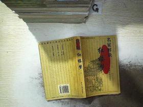 名家解读红楼梦(上下)
