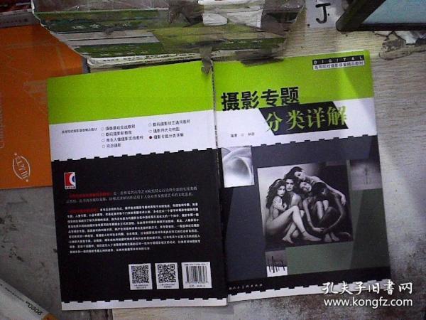 摄影专题分类详解/高等院校摄影摄像精品教材