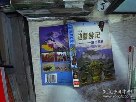 边疆游记—游历西藏