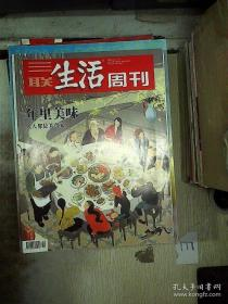 三联生活周刊 2020 2/3..