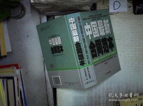 中国最新合同范本 最新版 。、