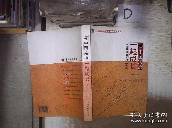 与中国法治一起成长