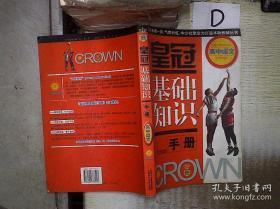 皇冠基础知识手册:高中语文 。