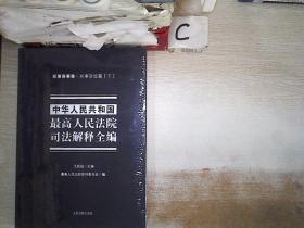 中华人民共和国最高人民法院司法解释全编7:民事商事卷·民事诉?