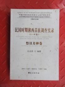 民国时期湘南苗族调查实录(1-8卷) 祭日月神卷