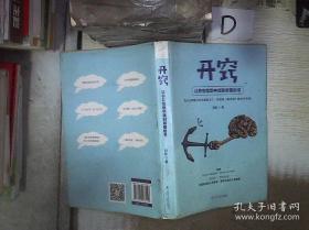 开窍:让你在危境中找到希望的书