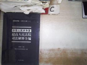 中华人民共和国最高人民法院司法解释全编6:民事商事卷·民事诉?