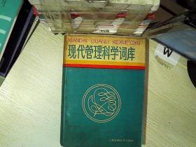现代管理科学词库