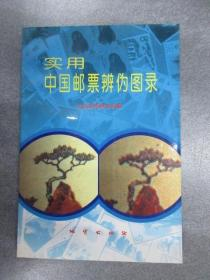 实用中国邮票辨伪图录