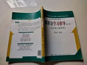 微积分学习指导(第二版)(经济类与管理类)(大学本科经济应用数学基础特色教材系列;经济应用数学基础(一))