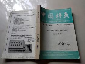 中国针灸 一九九四年增刊