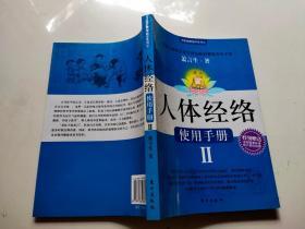人体经络使用手册II