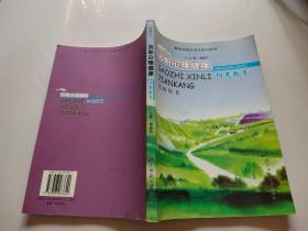 高职心理健康阳光教育教师用书