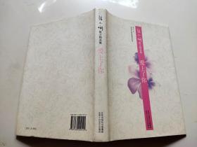 爱上了你:张小娴散文精选集