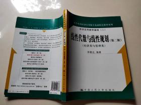 大学本科经济应用数学基础特色教材系列·经济类与管理类:线性代数与线性规划(第2版)