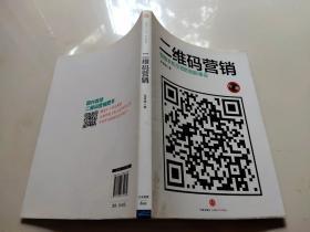 二维码营销:智能手机引领的创新革命