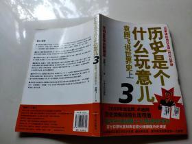 历史是个什么玩意儿3:袁腾飞说世界史上
