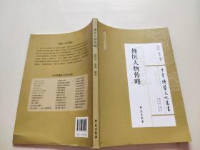 中华佛医文化丛书:佛医人物传略