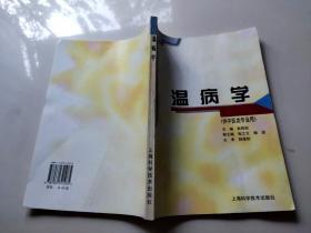 温病学(供中医专业用)