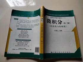 微积分(第二版)经济类与管理类(大学本科经济应用数学基础特色教材系列;经济应用数学基础(一)