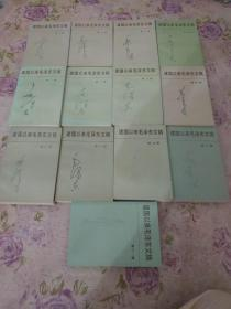正版—建国以来毛泽东文稿,全13册全十三册