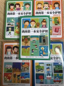 学会保护自己·我的第一本安全护照:自救互助、远离危机、平安出行、意外应急、居家安全(五本合售)全5册