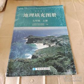 地理填充图册 七年级上册