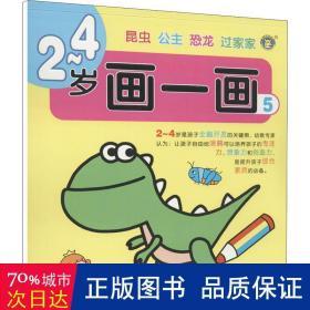 河马文化2-4岁画一画5-昆虫公主恐龙过家家